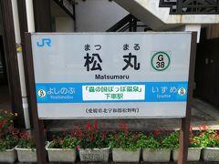 愛媛県に入り、松丸11:28着。