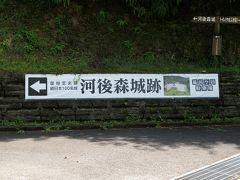 駅から歩いてやってきたのは、河後森城跡。 続日本100名城です。