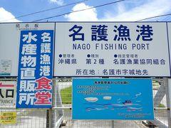 名護漁港水産物直販所(食堂)