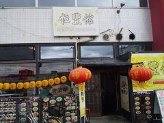 台湾料理の人気店