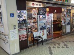 東武線改札内にある立ちぐいそば屋
