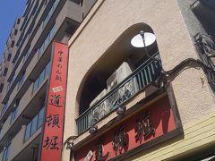 地元で人気の中華そば屋