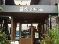 夕食までまだ時間が有りましたので、以前立ち寄り気に入った、沼津市のこの喫茶店で休憩します