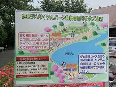 6月6日  相方の仕事の合間をぬって『伊坂ダムサイクルパーク』へやってきました。
