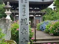 丹州觀音寺 ( 華觀音寺)
