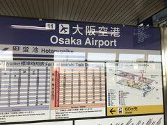 ここからはモノレール→京阪→京都地下鉄→京阪と乗り継いで近江神宮まで移動です。
