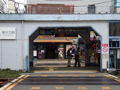 東急大井線『等々力』駅。 23区唯一の等々力渓谷があります。