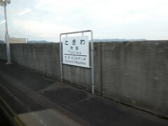 駅名標が撮れました。 もう発車しているので、ホームの端に近いところなのですが。
