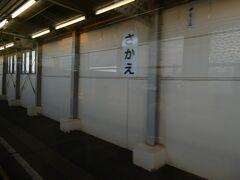 栄駅。 この表示は、どうやら高架区間においては標準装備みたいです。
