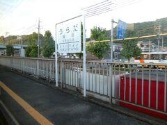 浦田駅。 大きな道路も近くにあったりして、なかなか賑やかになっております。