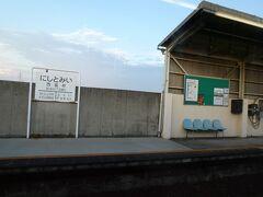 浦田駅の次は福井駅なのですが、残念、画像を撮れませんでした。 画像は、その次の西富井駅。