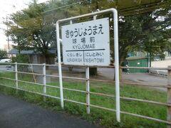 その名も、球場前駅。 倉敷には、プロ野球の試合も行われるマスカットスタジアムがありますが、ここでいう球場は、倉敷市営球場で、マスカットスタジアムとは違うようです。