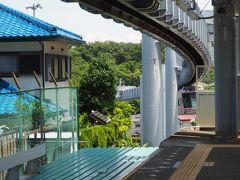 片瀬山駅駅で途中下車 モノレールならではのドロップを確認します