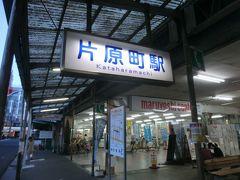 片原町駅 (香川県)