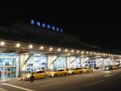 1月18日 夜の高雄国際空港に到着。 この日はメトロ(地下鉄)でホテルに直行する。
