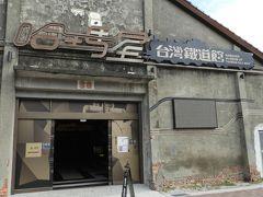 港の倉庫を再活用した「哈瑪星台湾鉄道館」なる博物館もある。