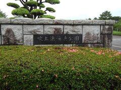 翌日は日本三大砂丘である吹上浜にあるエリアを散策。