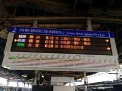 海老名駅で相鉄線に乗り換えます。 本厚木・海老名から羽田空港へ向かうバスも全便運休なのでそのまま横浜へ向かいます。
