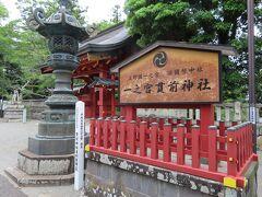登った先に一ノ宮貫前(ぬきさき)神社に来ました。
