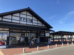 こちらは、旧珠洲駅跡を利用した道の駅です。