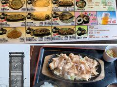『伊坂ダムサイクルパーク』へ行く途中にあった定食屋さんで腹ごしらえ~。