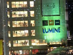 ルミネ (町田店)