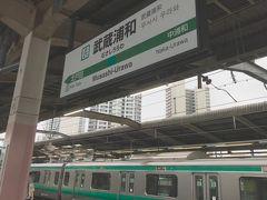 武蔵浦和駅へ。