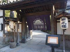 ●菊水楼@奈良公園界隈  公園の敷地のすぐ近くにある菊水楼さん。 明治24年創業の料亭です。