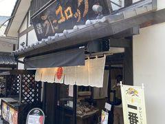 天草 海まる 熊本城店