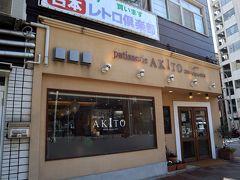 まずは、以前から気になっていたパティスリーへ。 元町駅近くにある「patisserie AKITO」 イメージしていたよりも、こじんまりとしていたなぁ。