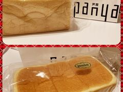 評判の耳まで美味しい食パンを購入~~ 予約しておきました! 今まで、いろいろな食パン専門店の食パンを食べたけれど、個人的にNo,1♪ なんなんだぁ~この柔らかさと甘み。 もう、他の食パン食べられません(笑)  ◆panya芦屋/プレミアム(750円)