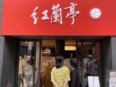 30分ほどでお呼び出しがありお店に移動。 こちらが紅蘭亭さんの本店です。 戦前から続く中華の老舗。