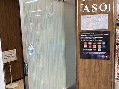 と言う事でとっととエアサイドに移動します。 ターミナル改築中と言う事でサクララウンジとANAラウンジは無し。 こちらカードラウンジも兼ねる共用ラウンジのラウンジ「ASO」で時間を潰します。