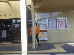 肥薩おれんじ鉄道阿久根駅は制服もオレンジ色みたいです。『かぞくいろ RAILWAYS わたしたちの出発』ロケ地だと後でわかりました。
