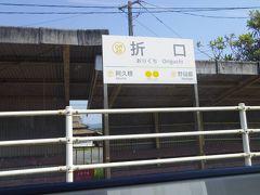 折口駅です。脇本海水浴場が近くにあるそうです。