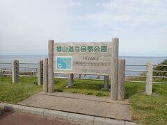 北海道というと札幌や小樽、函館、 富良野あたりを思い浮かべる人が 多いと思いますが、地味ながらも 日本海側だって見る所はあるのです 追分ソーランラインと呼ばれる海岸線を 走る道です