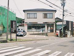 橋立郵便局