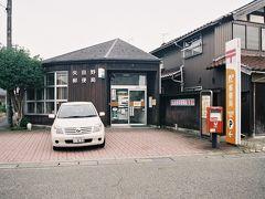 矢田野郵便局