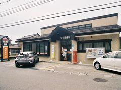 金野郵便局