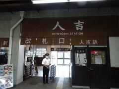 温かみのある人吉駅の改札口