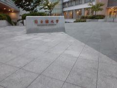 国士舘大学です。 勉学に励む学生は見当たらず。(この筆者も勉学中に旅行しました。)