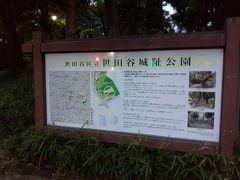 目的地① 世田谷城址公園に到着。 ここでは簡単な登山ができる。(注 ただ公園風の山なだけです)