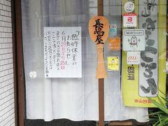 武蔵村山に同僚に勧められたうどん屋がありそこをひたすら目指しました。 途中西武園ゆうえんちの観覧車が見えて随分遠くに来たなと実感しました。  店に着いてみると… 臨時休業でした(´・ω・`) ここに着くまで3時間掛かりましたが仕方ありません。