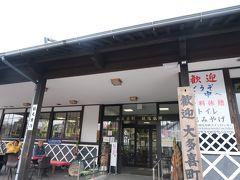 駅前の大多喜町観光本陣。レンタサイクルの貸出から、お土産品も売っています。 ここで買った栗まんじゅうがすごくおいしかった! (ちなみにクレジットも使えます。)