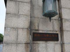 博物館動物園駅跡(昭和8年開業、2004年廃止)の信号交差点を右に折れ