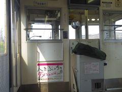 市電から乗り換えた熊本電鉄車内の標語『人をぶっちゃダメなんだよ』。 坪井川公園駅付近を走行中だった気がします。