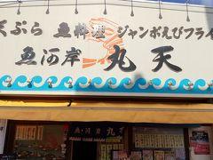 東京神奈川と渋滞続きで沼津到着は15時過ぎ。 遅いランチはこちら。