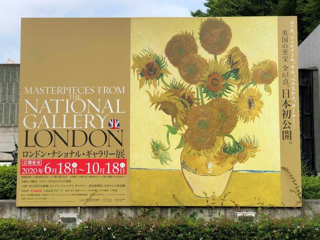 公式 ギャラリー 展 ロンドン ナショナル ロンドン・ナショナル・ギャラリー