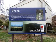 猿岩・東洋一の砲台跡がある黒崎半島から郷ノ浦町の「岳の辻」に移動しました。  岳の辻は壱岐島最高峰(212.8メートル)の山で、山頂からは島全体を見渡せ、天気がいい日には九州本土や対馬島を眺望することができます。岳の辻は古代より烽火台や遠見番所が設置され、国防の要衝として重要な役割を果たしてきたことが文献史料に記されています。