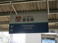 行きは、西武鉄道・豊島園駅で下車。